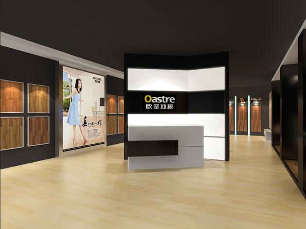 厂区展示厅 | 欧圣地板